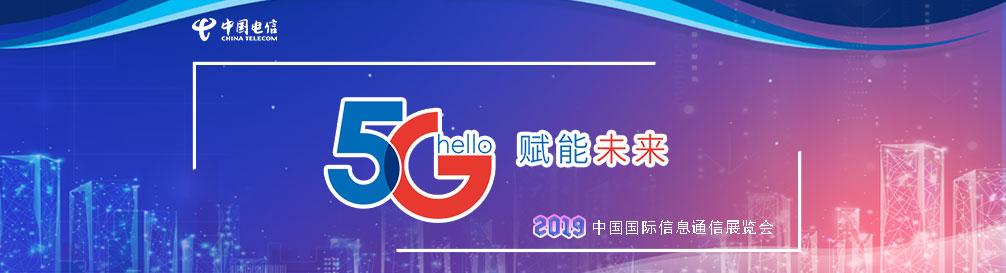 http://www.chinatelecom.com.cn/main12/test2019/201910/P020191030647742855767.jpg