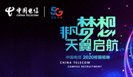 185中国电信2020校园招聘轮播图_副本.jpg