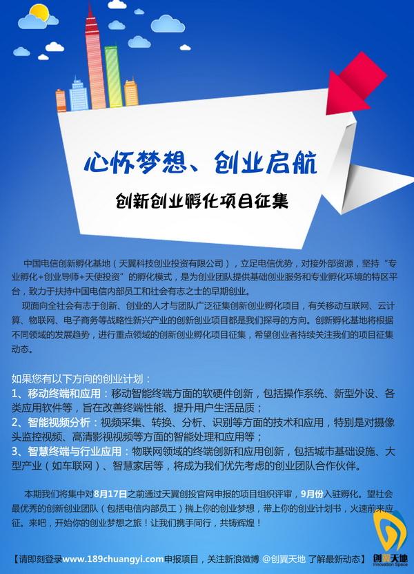中国电信创新孵化基地(天翼科技创业投资有限公司),立足电信优势